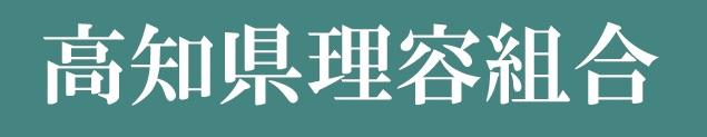 高知県理容組合